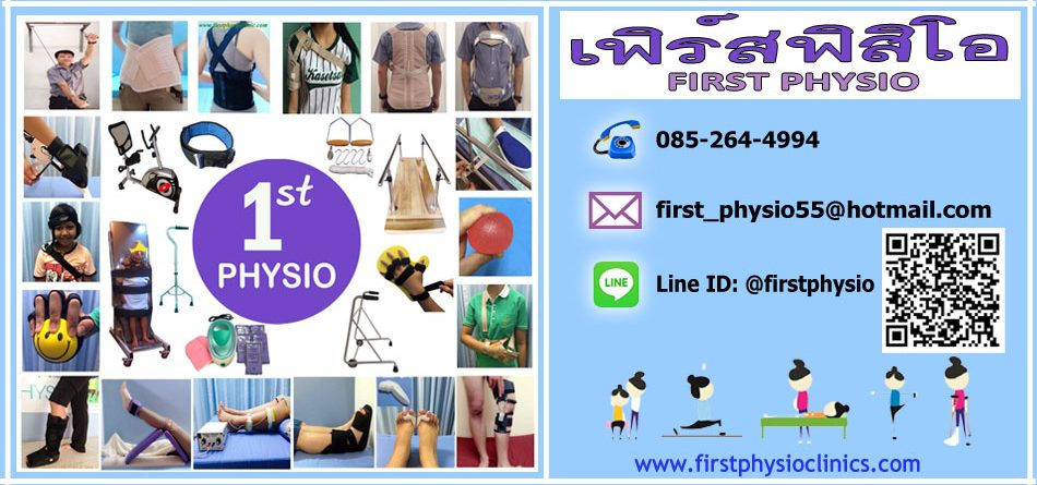 www.<br>firstphysioclinic.com