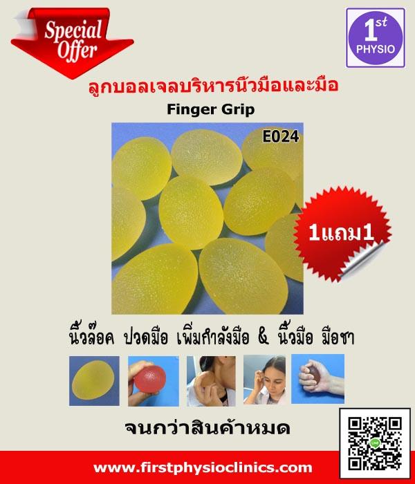 Finger grip(600x700)
