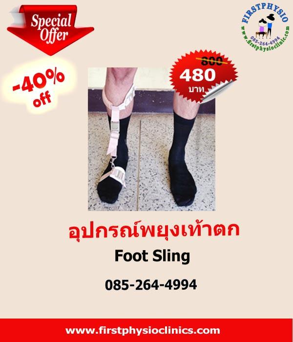Foot Sling (600x700